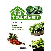 家庭小菜园种植技术