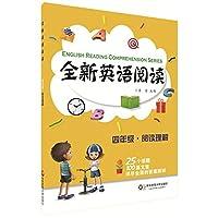 全新英语阅读:四年级·阅读理解
