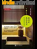 我还是喜欢东京——带你感受城市细节 (感受世界名城细部丛书)