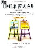 UML和模式应用(原书第3版)