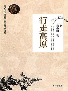 """""""行走高原"""",作者:[裘山山]"""