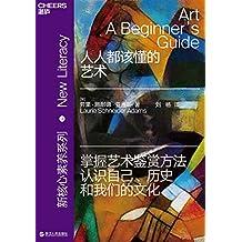 """人人都该懂的艺术(一本书读懂艺术的主要话题和作品,掌握艺术鉴赏方法,认识自己、历史和我们的文化) (湛庐文化""""新核心素养""""系列丛书)"""