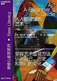 人人都该懂的艺术(一本书读懂艺术的主要话题和作品,掌握艺术鉴赏方法,认识自己、历史和我们的文化)