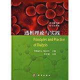 透析理论与实践(中文翻译版)(原书第4版)