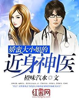"""""""娇蛮大小姐的近身神医第二卷"""",作者:[橙味汽水]"""