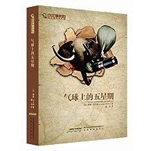 凡尔纳科幻经典:气球上的五星期(插图版•全译本)