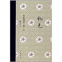 """物色:金瓶梅读""""物""""记(精) (中华书局出品)"""