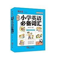 常春藤·赖世雄优能英语:图解小学英语必备词汇