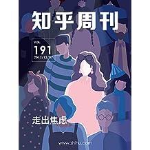 知乎周刊・走出焦虑(总第 191 期)