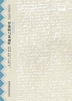 罗密欧与朱丽叶.pdf