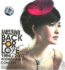 周慧敏:1994-2007重返歌坛演唱会BCK FOR LOVE(2VCD)