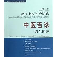 中医舌诊彩色图谱(汉英对照)