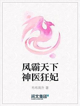 """""""凤霸天下神医狂妃"""",作者:[布布高升]"""