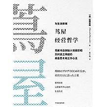 茑屋经营哲学(茑屋书店创始人增田宗昭亲授工作心法和新零售哲学,为生活提案)