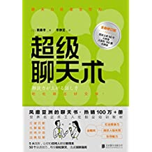 超级聊天术(全新修订版)日本明治大学教授斋藤老师百万畅销书,世界名企员工指定培训教材,专治聊天苦手,打破沉默,进行关键对话,跟任何人都聊得来。