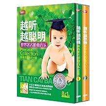 越听越聪明:世界著名胎教音乐全集(8CD+育婴手册)