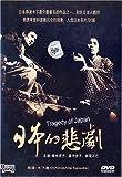 日本的悲剧(DVD)