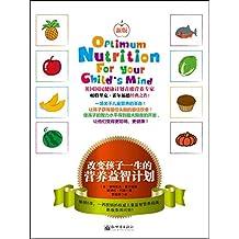 改变孩子一生的营养益智计划 (生活育儿系列)