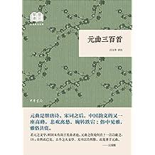 元曲三百首--国民阅读经典(平装) (中华书局出品)