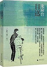 目送:龙应台人生三书之三(彩插新版)