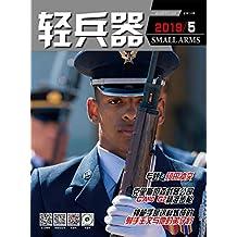 轻兵器 月刊 2019年05期