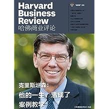 克里斯坦森:他的一生,活成了案例教学(《哈佛商业评论》微管理系列)