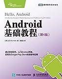 Android基础教程(第4版) (图灵程序设计丛书)