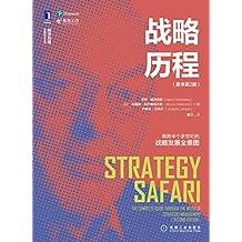 戰略歷程(原書第2版)(橫跨半個多世紀的戰略發展全景圖,全方位體味啟人智慧的戰略思想精髓) (明茨伯格管理經典叢書)