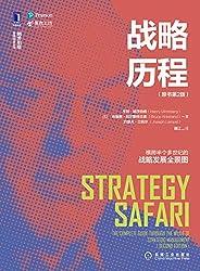 战略历程(原书第2版)(横跨半个多世纪的战略发展全景图,全方位体味启人智慧的战略思想精髓) (明茨伯格管理经典丛书)