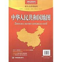 中华人民共和国地图(1:4600000)