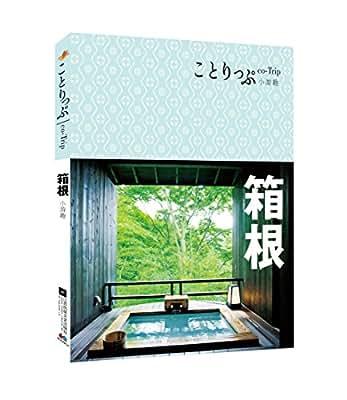 co-Trip小游趣:箱根.pdf