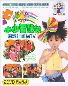 小小智慧树 唱歌时间MTV(2DVD)