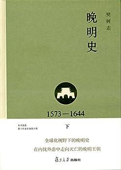 """""""晚明史(1573-1644)(下)"""",作者:[樊树志]"""