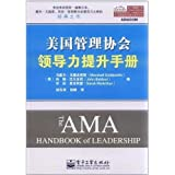 美国管理协会领导力提升手册