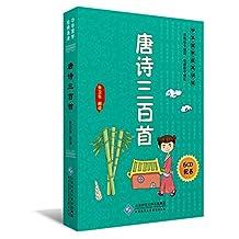 朱卫东朗读:唐诗三百首(6CD+书)