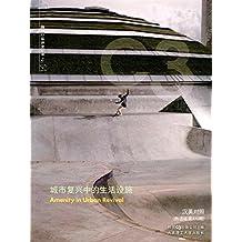 城市复兴中的生活设施(汉英对照)(韩语版第370期)