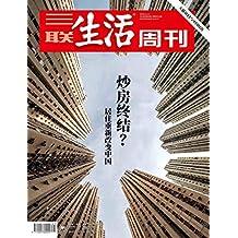 三联生活周刊杂志2018年11月12日第45期总第1012期 炒房终结? 居住重新改变中国