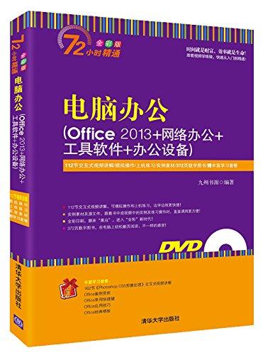 电脑办公(Office 2013+网络办公+工具软件+办公设备)(全彩版)(附DVD光盘)