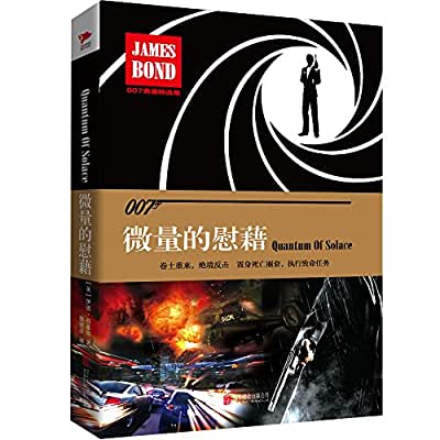 007谍战精选集之:微量的慰藉.pdf