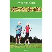 教你学健美操·瑜珈 (学生田径与体操学习手册 10)