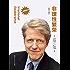 非理性繁荣(第三版) (诺贝尔经济学奖获得者丛书)