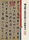 彩色放大本中国著名碑帖·赵孟頫书嵇叔夜与山巨源绝交书