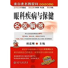 眼科疾病与保健名医解答 (来自患者的提问医学科普丛书)