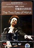 朱塞佩•西诺波里:何鲁斯的阴阳眼(DVD)