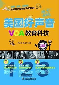 """""""美国好声音:VOA教育科技"""",作者:[刘文娟, 郭文正]"""