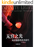 无穷之光:风景摄影的用光技巧