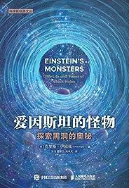 爱因斯坦的怪物:探索黑洞的奥秘(探索黑洞的奥秘)