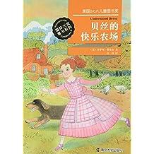 贝丝的快乐农场/国际大奖童书系列