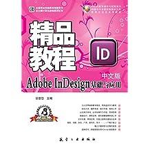 Adobe InDesign基础与应用精品教程 (金企鹅计算机畅销图书系列)