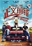 正义前锋(DVD9)